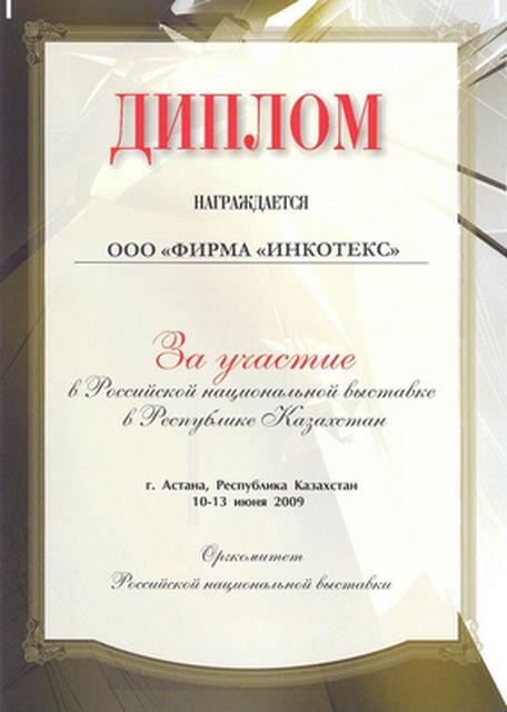 Диплом за участие в выставке «Российская национальная выставка» Казахстан