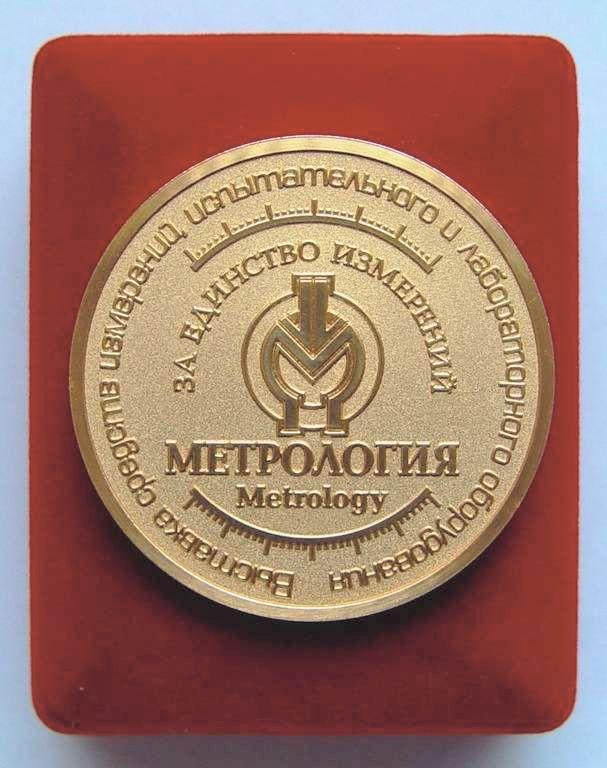 Медаль «За единство измерений»