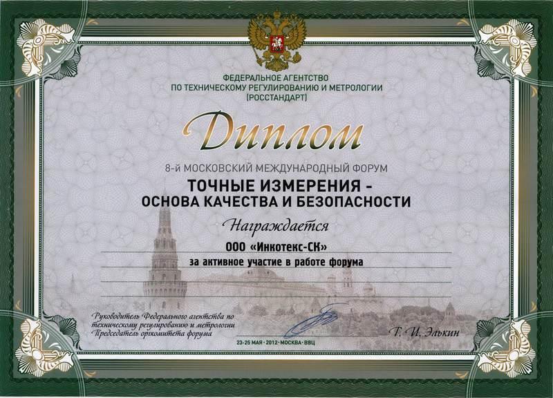Дипломом за активное участие в 8-м Московском международном форуме «Точные измерения-основа качества и безопасности»