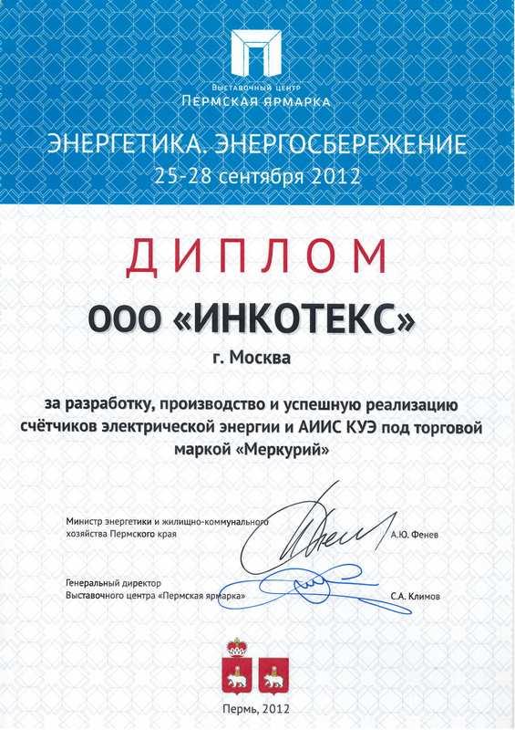 Диплом за успешную работу в Пермском крае