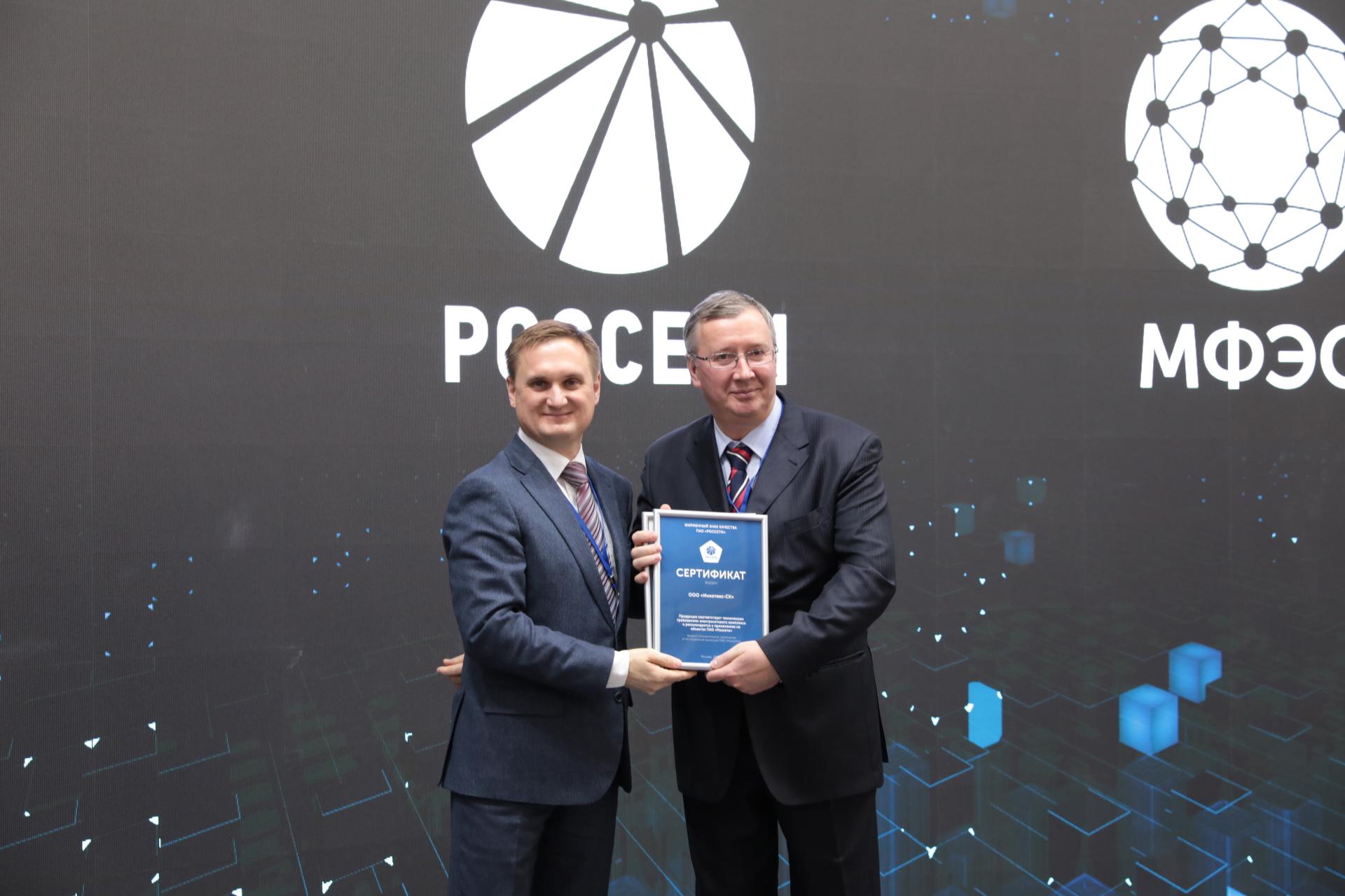Награждение INCOTEX Electronics Group (фото «Электрические сети»)