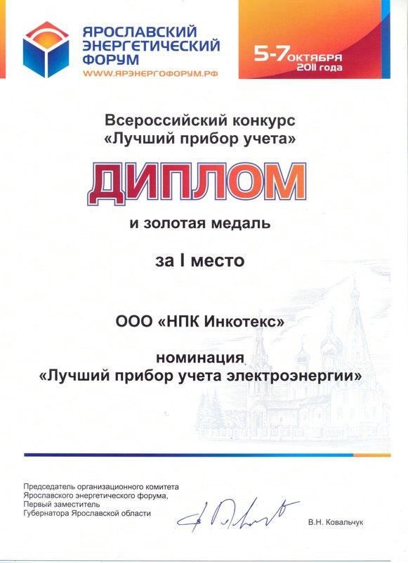«Лучший прибор учёта», в номинации «Лучший прибор учёта электроэнергии в России»