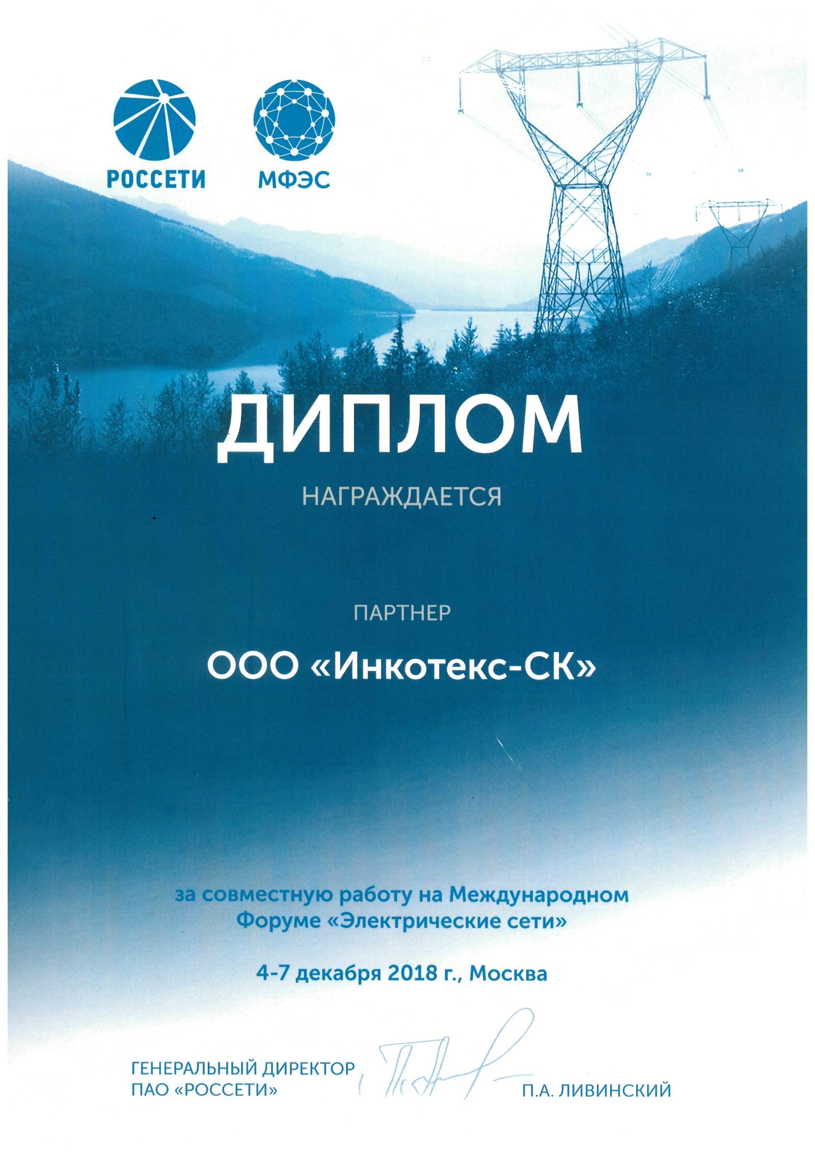 Диплом за совместную работу от ПАО «Россети»
