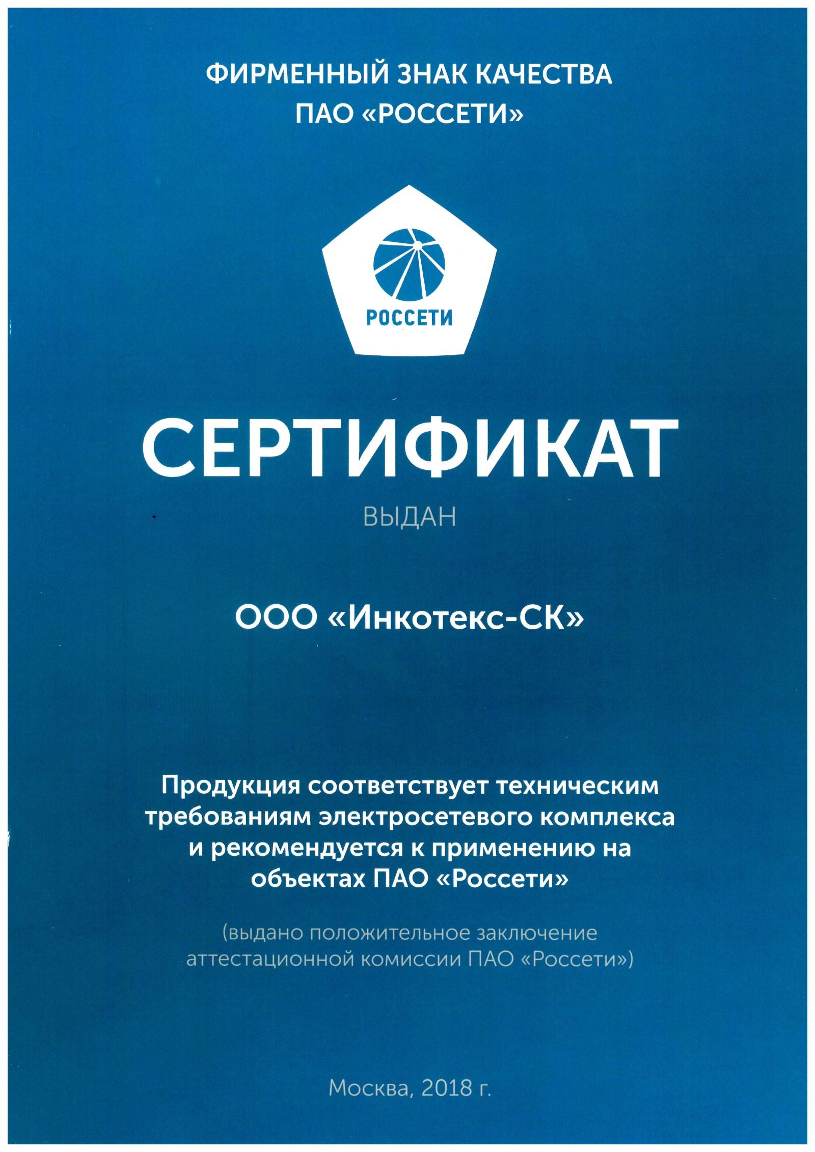 Сертификат соответствия техническим требованиям ПАО «Россети»