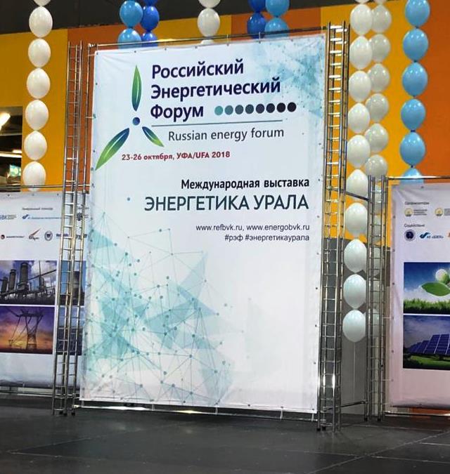 Энергетика Урала – 2018