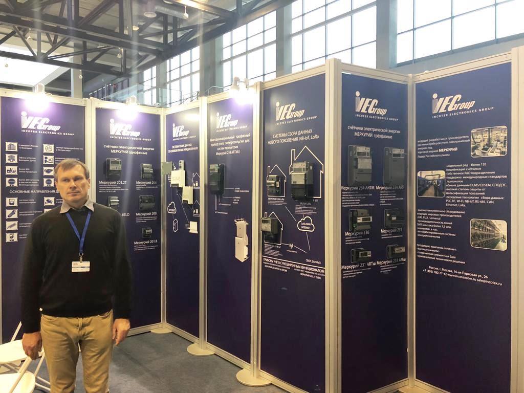Стенд Инкотекс на выставке «Энергетика Урала – 2018»