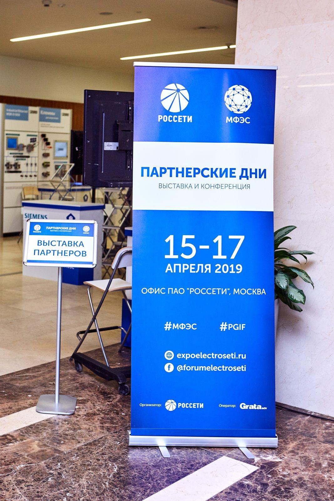 «Партнерские дни» в штаб-квартире ПАО «Россети»